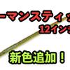 【GEECRACK】水噛み最強ロングワーム「ヤーマンスティック12 inch」に新色追加!