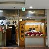 【今週のラーメン3067】 麺家 大勝軒 (東京・有楽町) 激辛ねぎらーめん ~真冬に感じる真っ赤な太陽!真っ赤な辣油!真っ赤な葱ソバ!