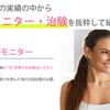 トクホ(炭酸飲料・お茶・健康食品)モニター募集の口コミ・評判