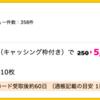 【ハピタス】 エポスカードが本日限定5,000pt(5,000円)! 年会費無料! ショッピング条件なし! さらに2,000円分のポイントプレゼントも♪