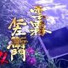 『雲霧仁左衛門』と「陰翳礼讃」的な日本美学