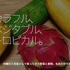 269食目「カラフル、ベジタブル、トロピカル。」沖縄の八百屋さんで買ってきた野菜と果物。名前わかります?
