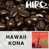 ハワイアンが「4つ星」の納得価格~!シングルオリジンコーヒークイーンがオススメ♪HIROCOFFEE