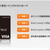 Masaさんプレゼンツ 投資に使えるクレジットカード