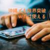 【クラウドsim】沖縄でも限界突破wifiは快適に利用出来ました
