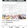 今週土曜日(6/18)は東川登小学校へ!