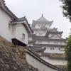 姫路城。姫路文学館。坂野記念館。夢二郷土美術館。