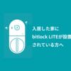 ご入居場所に、bitlock LITEが設置されているお客様へ