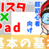 【CLIP STUDIO PAINT for ipad】超初心者歓迎!お絵描き道場〜クリスタ入門編・基礎の基礎〜