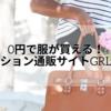 【0円で服が買える!ファッション通販サイトGRLまとめ|福袋のネタバレ、品質etc.】