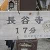中学生が作った長谷寺への道しるべ