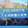 【画像あり】勇者ヨシヒコの撮影ロケ地である大谷資料館に行った感想