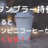 「タンブラー持参」でコンビニコーヒーが安くなる?!