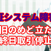 東京証券取引所、システム障害発生!?全銘柄売買停止は初めてじゃない!