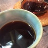 自家焙煎コーヒー飲んでみました!