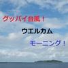 グッバイ台風! ウエルカムモーニング!
