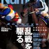 Number 0419 1997.05.22 日本ダービー直前総力特集 乱戦を駆る。
