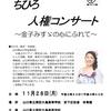 「ちひろ」さん 周防大島高校ライブ