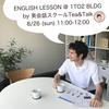 8/26 ポップアップレッスンのお知らせ