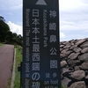 九州旅行①最南端と最西端の訪問記
