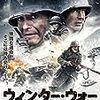 【映画】ウィンター・ウォー(2016) ネタバレ