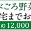 1月22日!楽天ショップお得情報 No.2