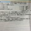 インベスターZ16巻読書感想文その3(保険金請求の実際)