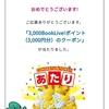 【当選品】2月初荷 ローソン×BookLive!ポイント 3,000円分 (8)