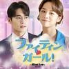 最近のお気に入りの 韓流ドラマ 「ファイテン♡ガ-ル~Miss Lee~」