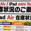 Retina iPad mini、iPad Airの在庫情報:12月5日(木)新宿ヨドバカメラ、ビックカメラ、ビックロ