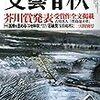 【読書感想】第162回芥川賞選評(抄録)