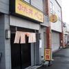 札幌市豊平区平岸 ぶた丼 ペコ
