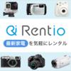 カメラ・家電がもらえるレンタルサービス【Rentio】