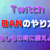 TwitchでのBANのやり方【発言禁止】