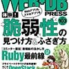 『WEB+DB PRESS Vol.103』を読んだ