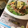 デニーズの香味野菜となすの生姜醤油ハンバーグかうまい!