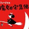 【大阪公演は5月20日(土)から発売開始!】【速報!】横山だいすけさんがミュージカルに出演!「ミュージカル『魔女の宅急便』」