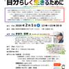 岡崎市男⼥共同参画講座「LGBT 基礎知識講座~自分らしく生きるために」のご案内