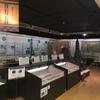 板橋区立郷土資料館コレクション展「樺太アイヌ 人類学者、樺太へ渡る」