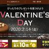 楽天市場でバレンタイン商戦がスタート!今年の楽天市場のバレンタインの売れ筋傾向は?