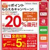 auPay 家電量販店で最大20%還元!非auユーザーも可能。利用上限5万円【~1/13】