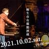 2021年10月2日開催決定!!!ホッピー神山×石坂亥士