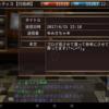 【craft diary】生産地道にやってここまできましたぉ!
