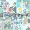 本日のおすすめアニメ part3
