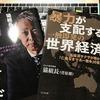 日本ーバヌアツー中国を結ぶ仮想通貨犯罪(5)『金融ダークサイド』猫組長著