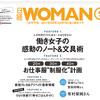 日経WOMAN 5月号は、働き女子の感動のノート&文具術!