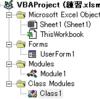 【VBA】モジュール
