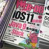 WEB+DB PRESS Vol.101にiOSの特集記事を寄稿しました