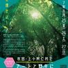 明日8/25から!《生還せよ!秋田・上小阿仁村でアートと野生に捕らわれる3日間!》