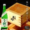 <2021>年末年始・お正月用の岩手の地酒・日本酒・地ビールの通販の紹介♪